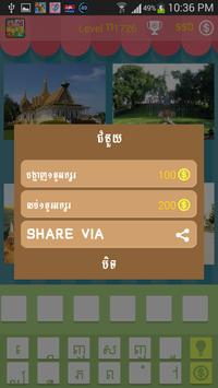 Khmer Pictures Quiz screenshot 6
