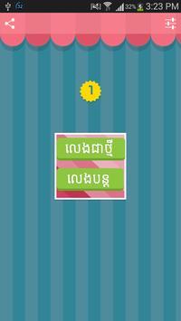 Khmer Pictures Quiz screenshot 8