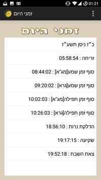 זמני היום screenshot 1