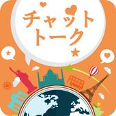 「チャットアプリ」人気の無料トーク icon