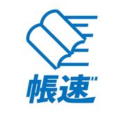 通所介護(デイサービス)クラウド型帳票入力管理システム「帳速」 icon
