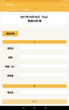 通所介護(デイサービス)クラウド型帳票入力管理システム「帳速」 screenshot 10