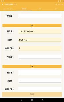 通所介護(デイサービス)クラウド型帳票入力管理システム「帳速」 apk screenshot