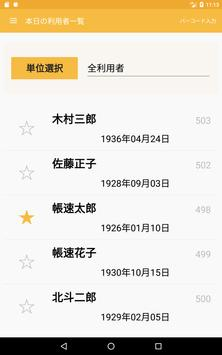 通所介護(デイサービス)クラウド型帳票入力管理システム「帳速」 screenshot 14