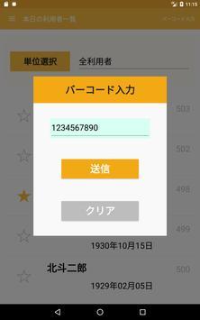通所介護(デイサービス)クラウド型帳票入力管理システム「帳速」 screenshot 15