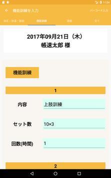 通所介護(デイサービス)クラウド型帳票入力管理システム「帳速」 screenshot 16