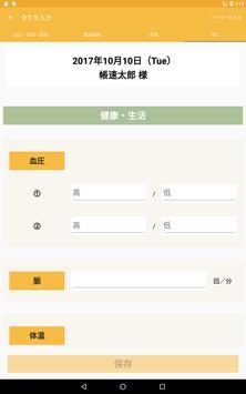 通所介護(デイサービス)クラウド型帳票入力管理システム「帳速」 screenshot 7