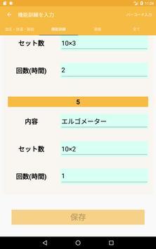 通所介護(デイサービス)クラウド型帳票入力管理システム「帳速」 screenshot 5