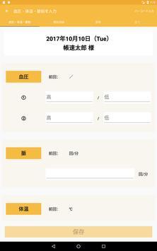 通所介護(デイサービス)クラウド型帳票入力管理システム「帳速」 screenshot 6