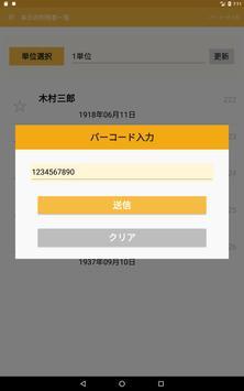 通所介護(デイサービス)クラウド型帳票入力管理システム「帳速」 screenshot 9