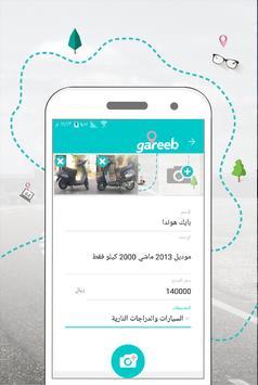 قريب - gareeb (Unreleased) screenshot 4