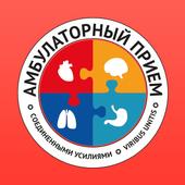 Амбулаторный Прием. icon