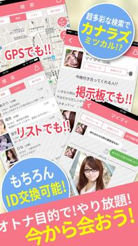 Lover matching-swipe LOVE- apk screenshot