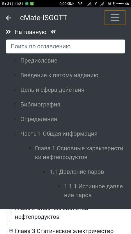 Cmate isgott demo para android apk baixar 6 cmate isgott demo imagem de tela 7 fandeluxe Image collections