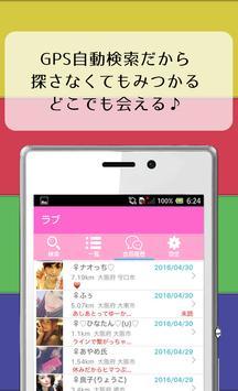出会い恋人探しの☆ラブショット☆無料id交換掲示板&SNS apk screenshot