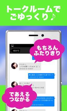 大人向け無料出会い系SNS-ルート-即友達探し&恋活アプリ apk screenshot