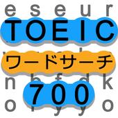 英単語の最強暗記アプリ-ワードサーチでTOEIC600点! icon