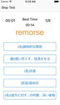 英単語の最強暗記アプリ-ワードサーチでTOEIC600点! apk screenshot