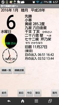 歴代横綱和暦 poster