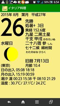 料理レシピ日誌+和暦 poster