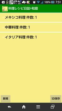 料理レシピ日誌+和暦 apk screenshot