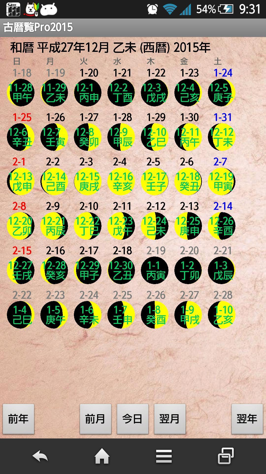 変換 西暦 平成 年 33