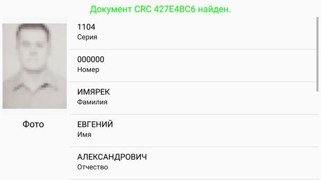 Smart PassportReader apk screenshot