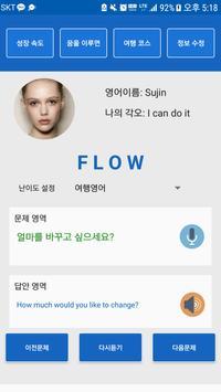 감성영어 동호회 poster