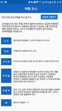 감성영어 동호회 screenshot 4