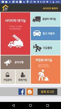 사다리차일하자(사다리차,스카이,샷시,철거,이사,폐기물) poster