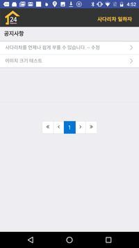 사다리차일하자(사다리차,스카이,샷시,철거,이사,폐기물) screenshot 3