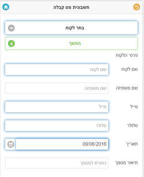 ביזסנס BizSense screenshot 1