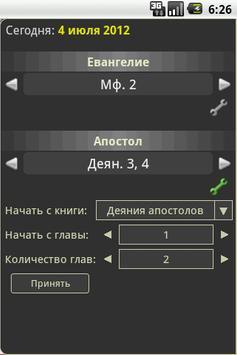 Bible CS (ver.2) screenshot 3