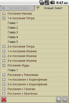Bible CS (ver.2) screenshot 1