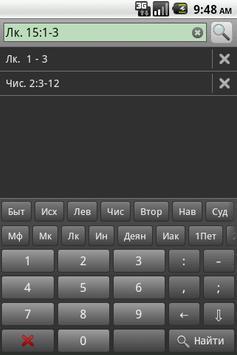 Bible CS (ver.2) screenshot 2