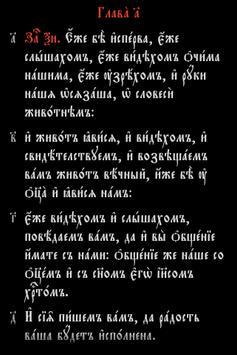 Bible CS (ver.2) screenshot 7