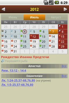 Bible CS (ver.2) screenshot 4