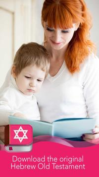 Hebrew Bible screenshot 4