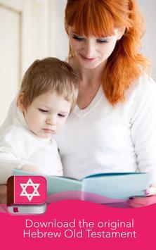 Hebrew Bible screenshot 9