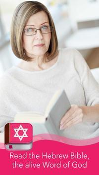 Hebrew Bible poster