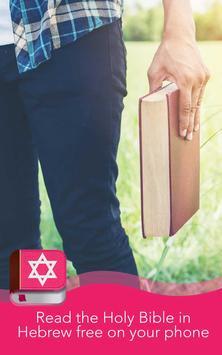 Hebrew Bible screenshot 13