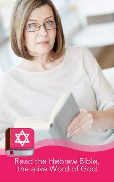 Hebrew Bible screenshot 10