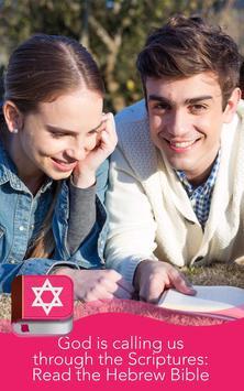 Hebrew Bible screenshot 11