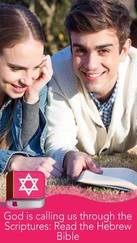 Hebrew Bible screenshot 1