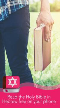 Hebrew Bible screenshot 3