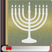 Biblia Israelita icon