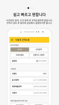 경락이 screenshot 1
