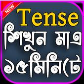 English Tense Learn In Bengali (ক্রিয়া ও কাল) icon