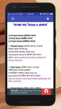 English Tense Learn In Bengali (ক্রিয়া ও কাল) screenshot 3