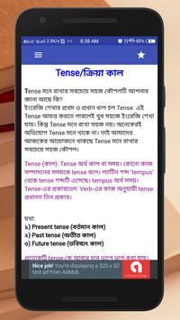 English Tense Learn In Bengali (ক্রিয়া ও কাল) screenshot 2